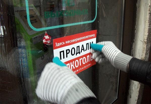 Штрафы за незаконную продажу спиртных напитков