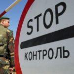 Условия пересечения русско-украинской границы в 2016 году