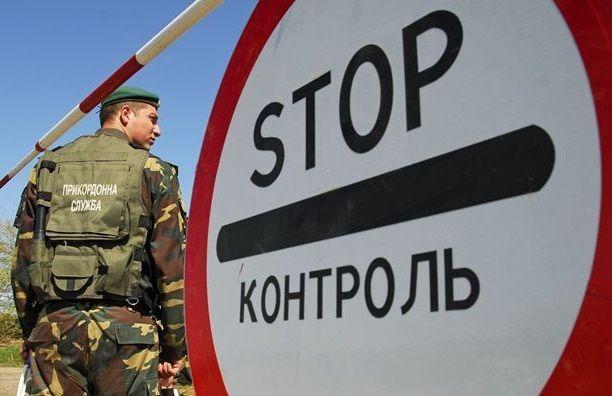 пересечение российско-украинской границы