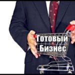 Начать с нуля или купить действующий бизнес в Москве
