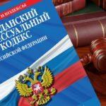 Изменения в гражданском процессе ГПК РФ с 1 октября 2019 года
