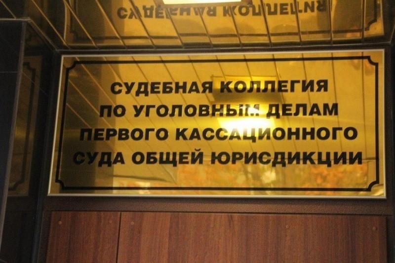 первый кассационный суд