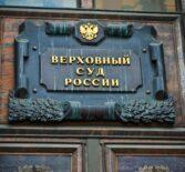 Президиум Верховного Суда РФ пересмотрел дело по новым основаниям