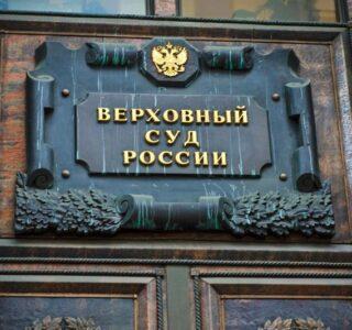 Пересмотр уголовного дела в Президиуме Верховного Суда РФ