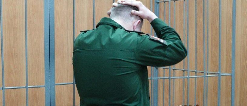 Отмена приговора суда по ст. 290 УК РФ в Кассационном военном суде