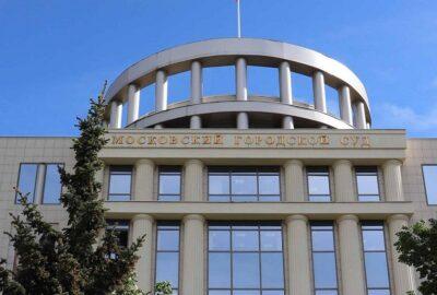 Отмена приговора в апелляции Мосгорсуда